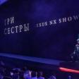 Lexus NX Show «Три сестры»